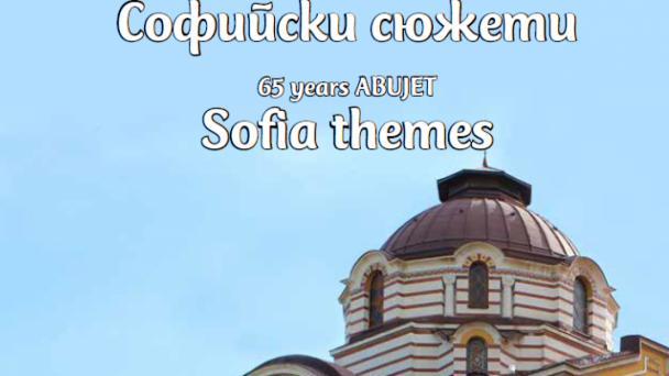 Bulharský ABUJET oslavuje 65 rokov existencie